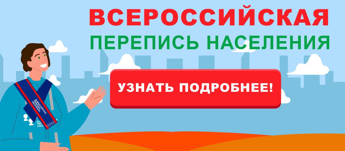 Всероссийсмкая перепись населения