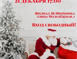 «Новогодние приключения Деда Мороза и Снегурочки»
