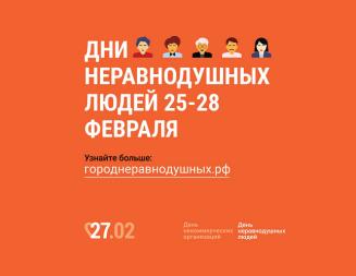 В Москве отметят Всемирный день НКО