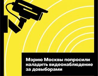 Власти столицы планируют установить видеонаблюдение на довыборах