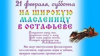 maslenitsa_ostafievo