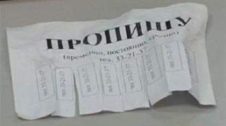 registratsiya_obyavlenie