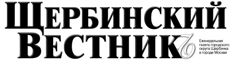 Щербинский Вестник