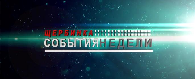 sobytiya_nedeli_120515_685.
