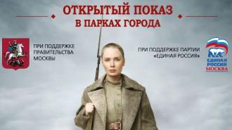 При поддержке Партии «Единая Россия» в День России состоится открытый показ фильма «Батальонъ»