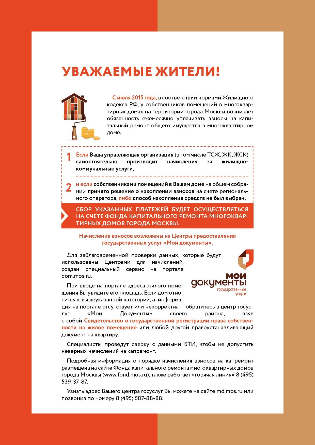15-06-02_mfc_objyavlenie_kap-remont_4-01