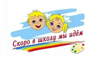 v_shkolu