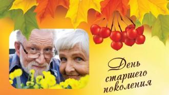День пожилого человека в Щербинке