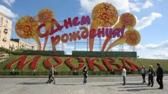 День рождения Москвы пришло отметить около 10 млн человек