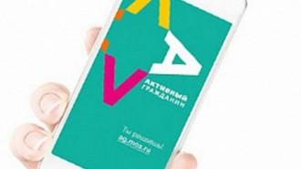 На портале «Активный гражданин» решат судьбу метро «Войковская»