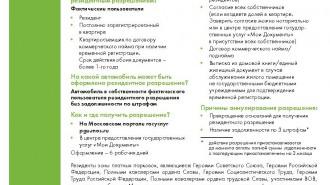 parkovki_ifograf_rezident_1
