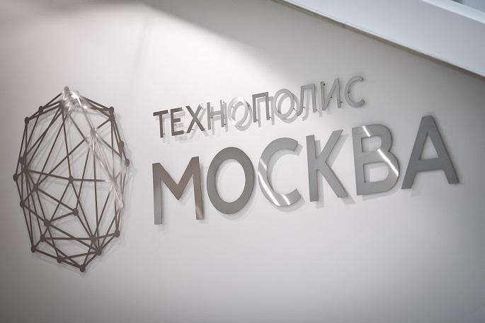 Технополис «Москва» привлек еще 10 высокотехнологичных компаний— Собянин
