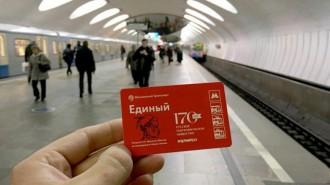 В Москве рост стоимости проезда в общественном транспорте будет ниже инфляции