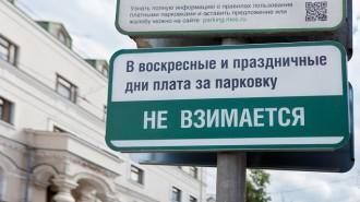 Все новогодние праздники парковка в Москве будет бесплатной