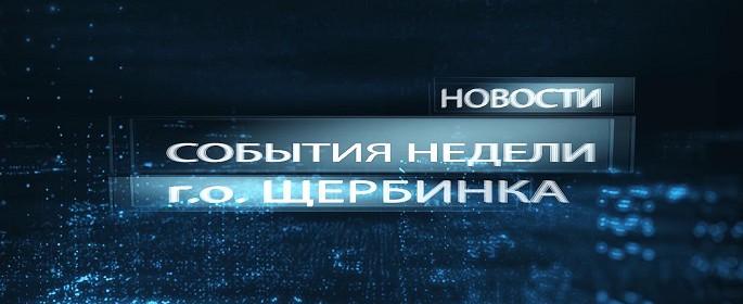 sobytiya_nedeli_6