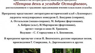 petrov_den