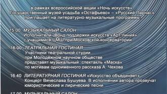 noch_iskusstv_ostafevo