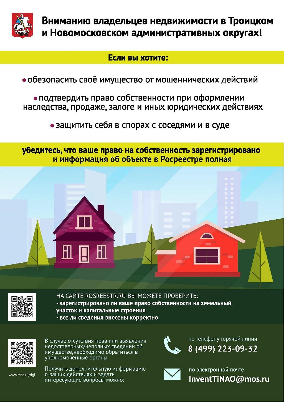 вниманию владельцев недвижимости