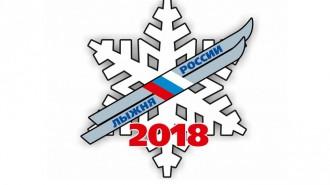 lizhnya-rossii-2018