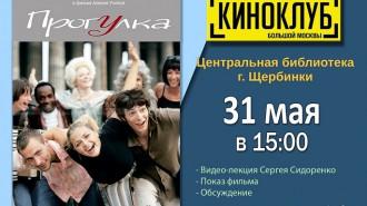 kinoklub_progulka