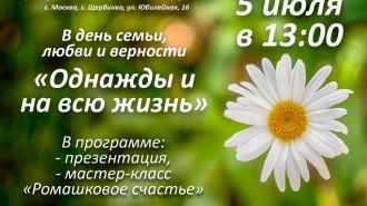 af_den_semi_lubvi_vernosti