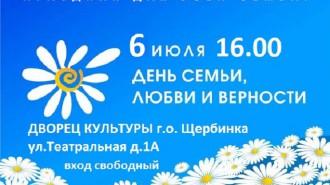 den_semi_lubvi