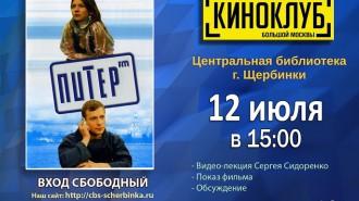 kinoklub1207
