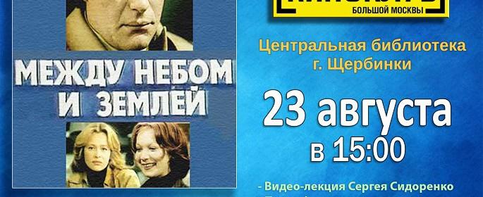 kinoklub140818