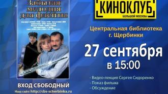 kinoklub270918