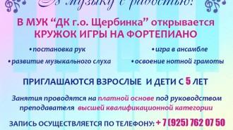 kruzhok_forte
