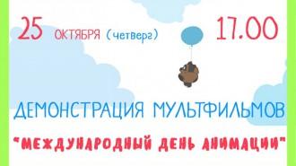 afisha_animatsiya2