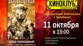 kinoklub20181003