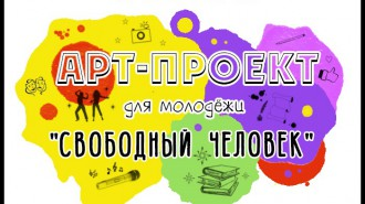 svobod_chel-2