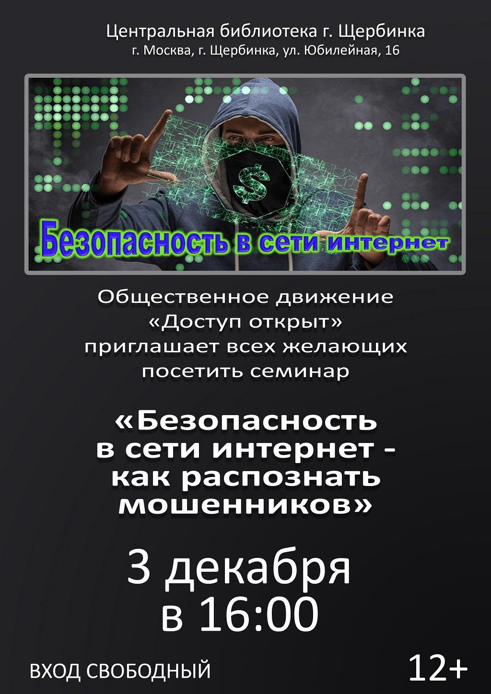 afisha_bezopasnost_web