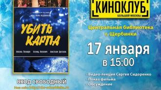 kinoklub251218