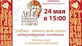 Афиша день славянской