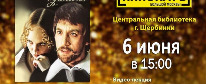 kinoklub_060619