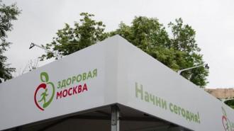 Занятия в рамках проекта «Здоровая Москва» посетили более 150 тысяч раз. Фото: архив
