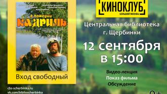 1209-kino