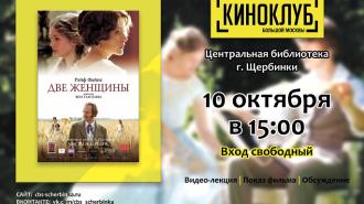 2019 10 10 kino