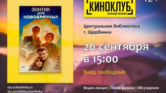 2609-kino