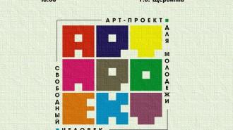 artpoect2