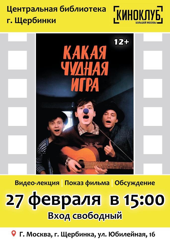 af-kino2702