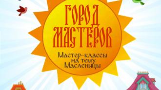 gorod_masterov