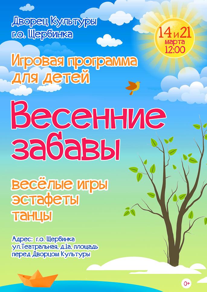 vesna_zabavy (3)