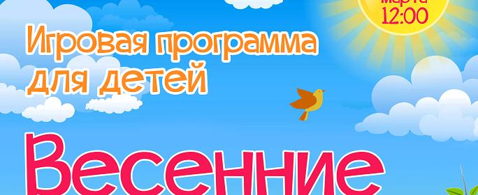 vesna_zabavy (4)