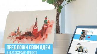 Москвичи смогут предложить идеи для культурных онлайн-мероприятий