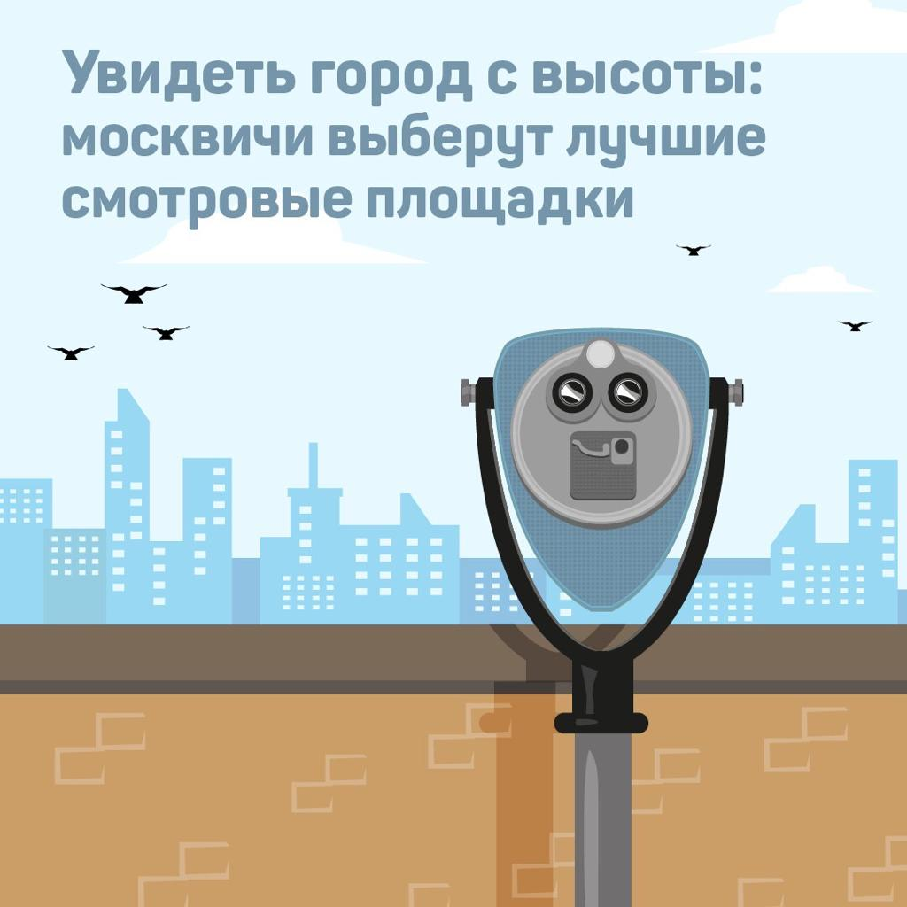 Москвичи выберут лучшие смотровые площадки столицы