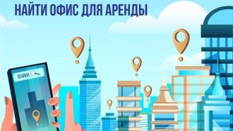 Столичные предприниматели смогут арендовать офисы через онлайн-сервис