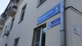 teatralnaya5-1